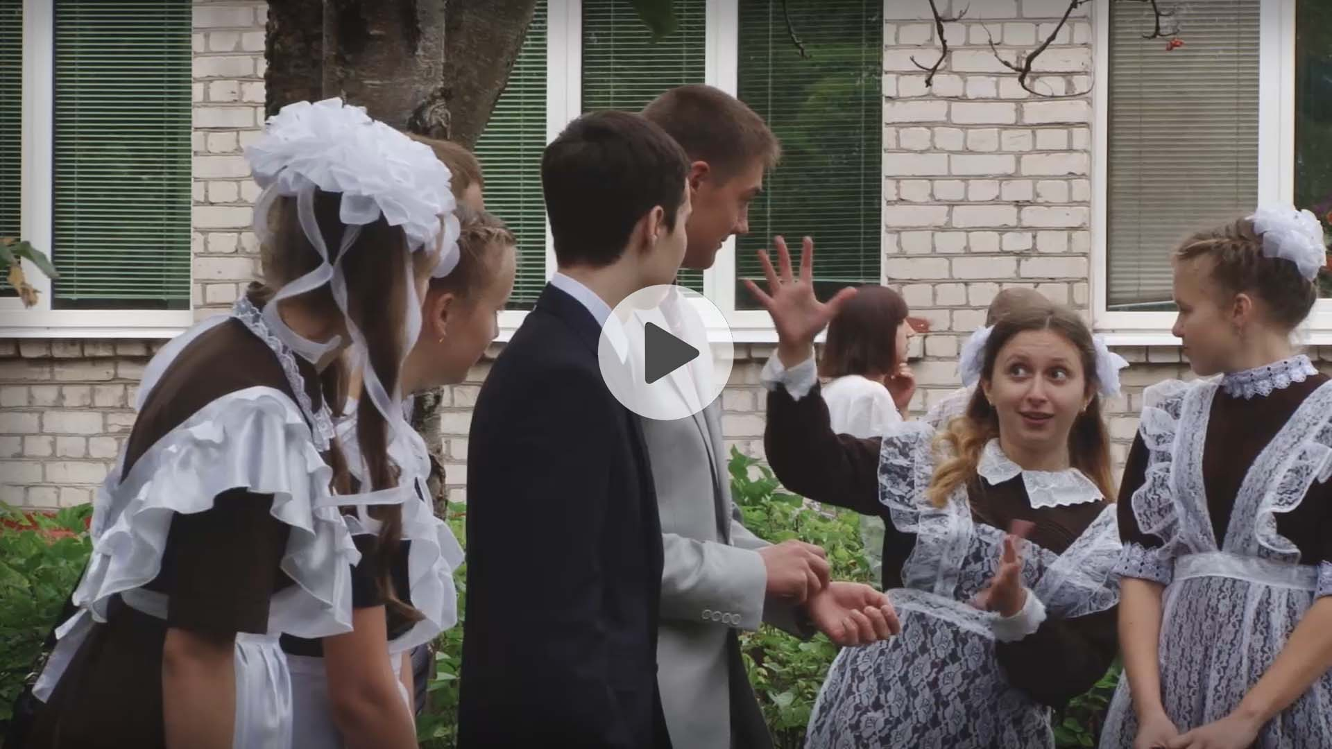 Видеосъемка выпускного класса 1 сентября Брянск
