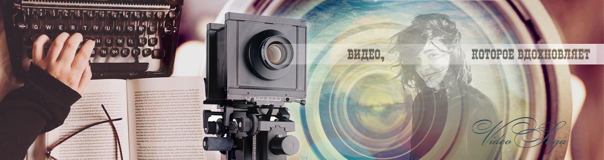 идеосъемка в брянске от VideoSaga