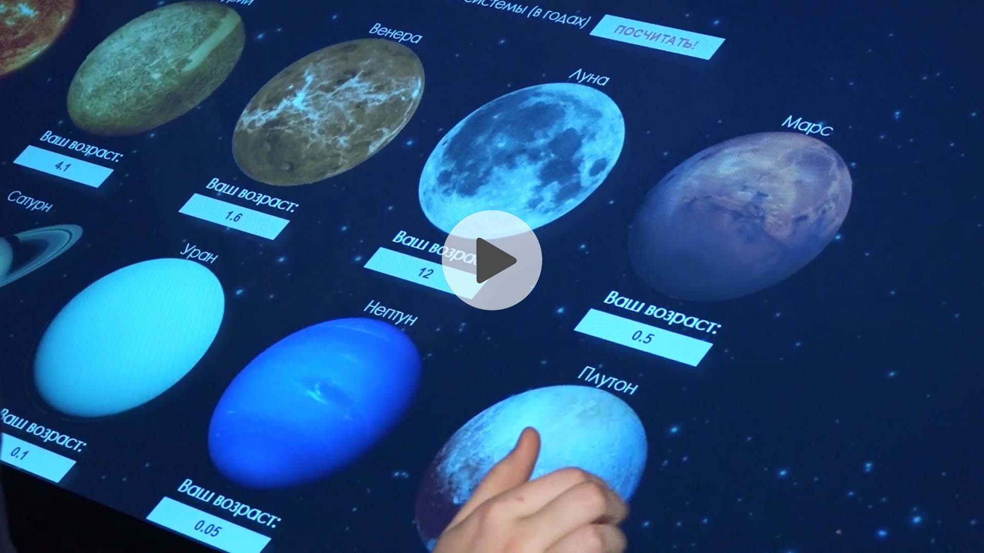 Видео-презентация космо-выставки
